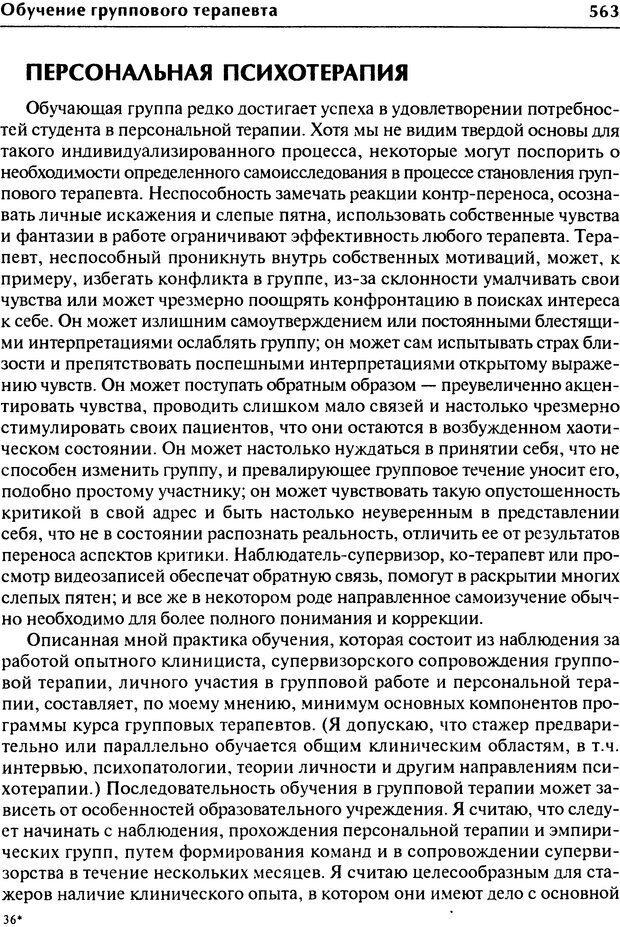 DJVU. Групповая психотерапия. Теория и практика. Ялом И. Страница 563. Читать онлайн