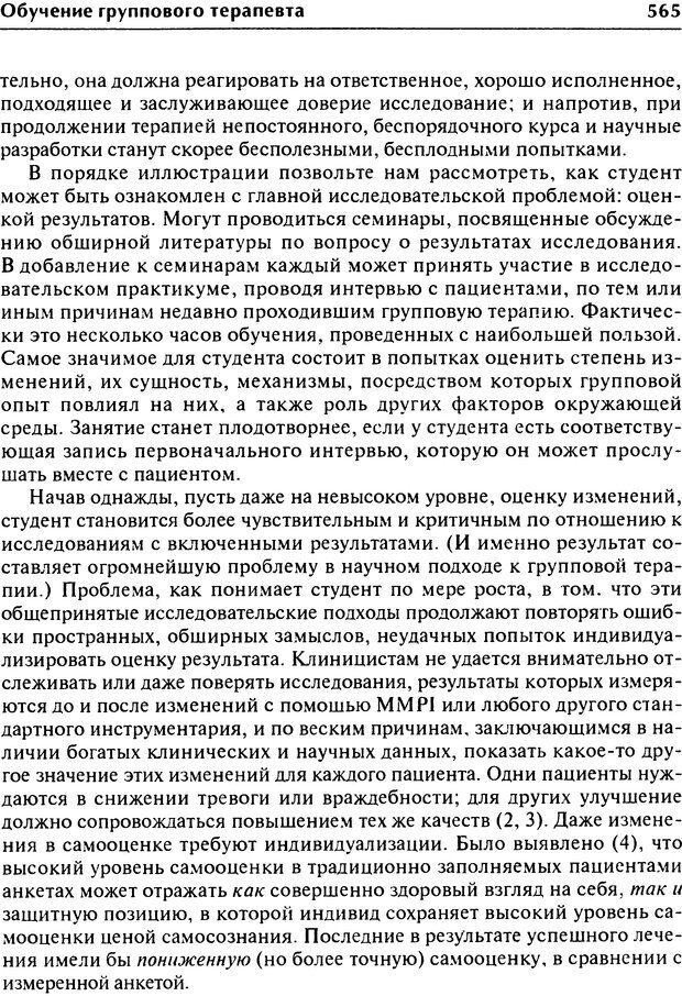 DJVU. Групповая психотерапия. Теория и практика. Ялом И. Страница 565. Читать онлайн