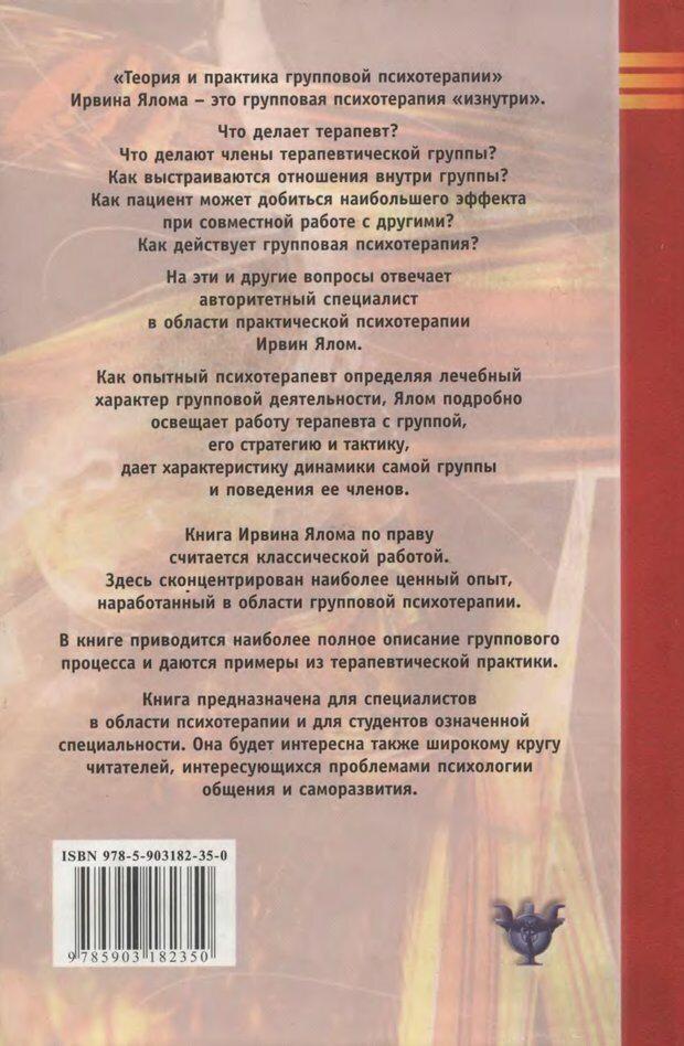 DJVU. Групповая психотерапия. Теория и практика. Ялом И. Страница 576. Читать онлайн