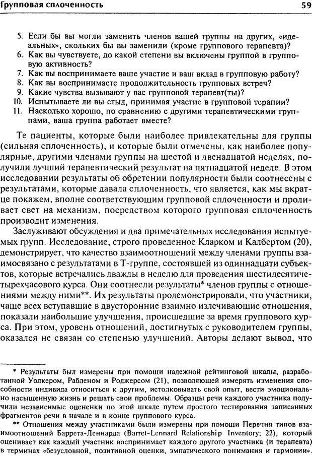 DJVU. Групповая психотерапия. Теория и практика. Ялом И. Страница 59. Читать онлайн