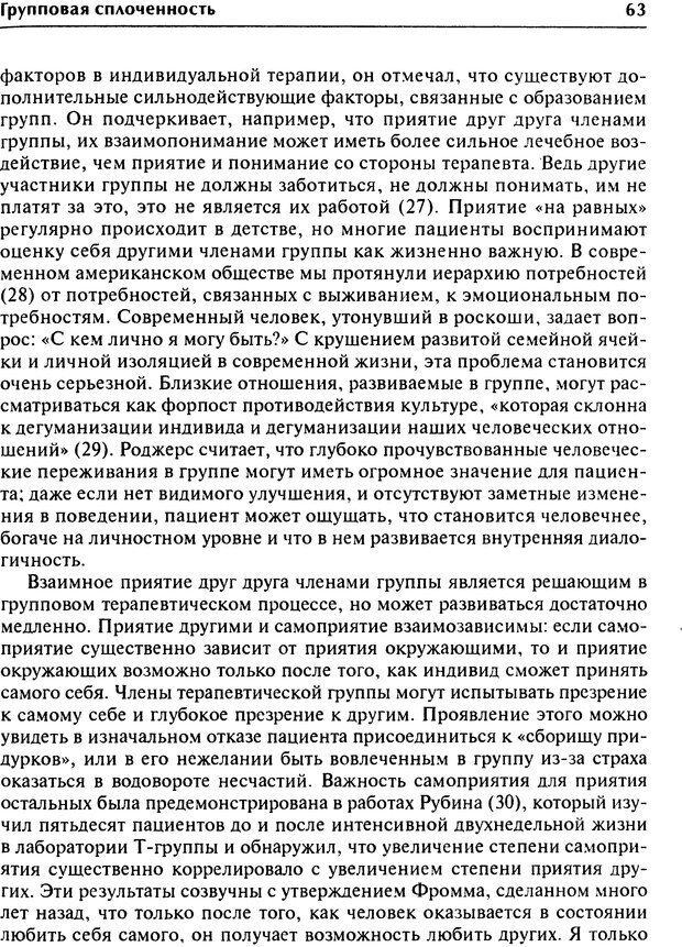 DJVU. Групповая психотерапия. Теория и практика. Ялом И. Страница 63. Читать онлайн
