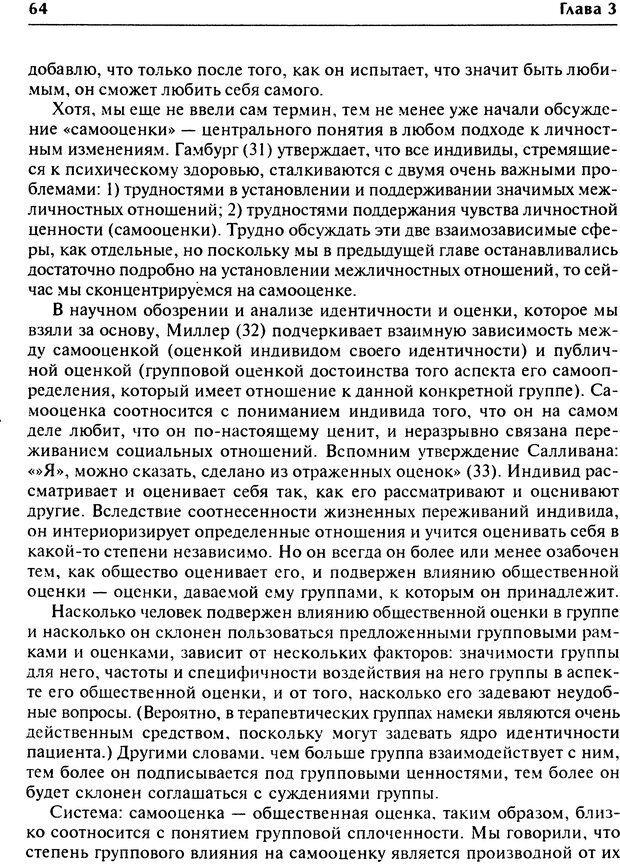 DJVU. Групповая психотерапия. Теория и практика. Ялом И. Страница 64. Читать онлайн
