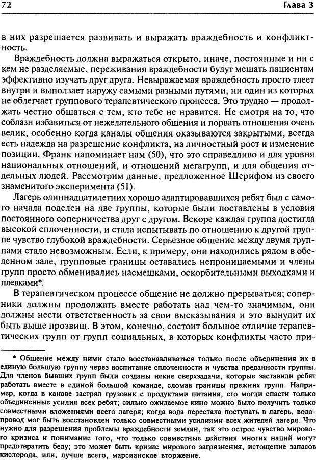 DJVU. Групповая психотерапия. Теория и практика. Ялом И. Страница 72. Читать онлайн