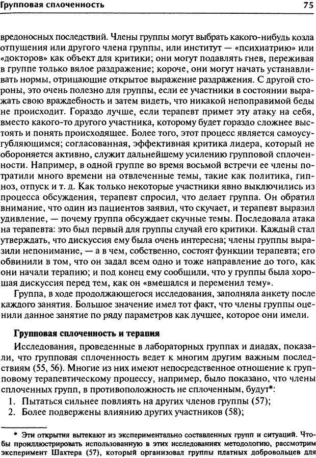 DJVU. Групповая психотерапия. Теория и практика. Ялом И. Страница 75. Читать онлайн