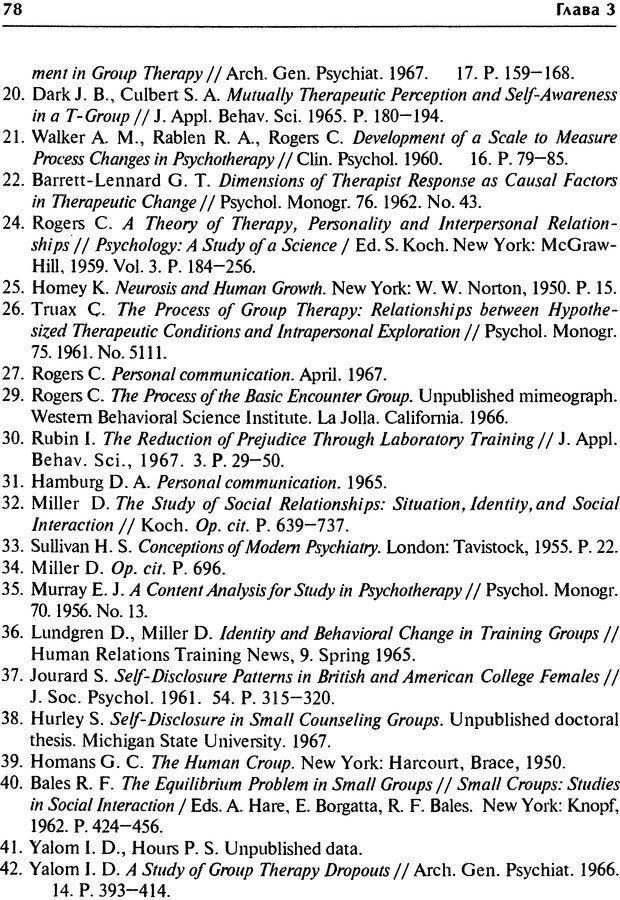 DJVU. Групповая психотерапия. Теория и практика. Ялом И. Страница 78. Читать онлайн