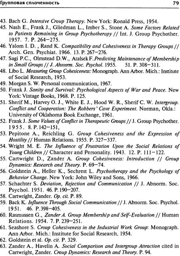 DJVU. Групповая психотерапия. Теория и практика. Ялом И. Страница 79. Читать онлайн