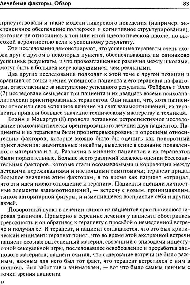 DJVU. Групповая психотерапия. Теория и практика. Ялом И. Страница 83. Читать онлайн