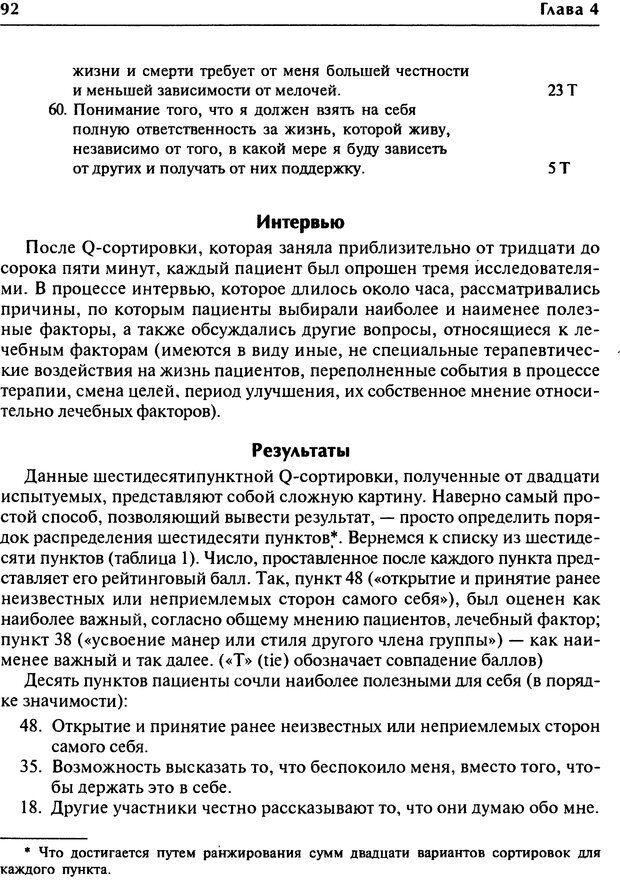 DJVU. Групповая психотерапия. Теория и практика. Ялом И. Страница 92. Читать онлайн