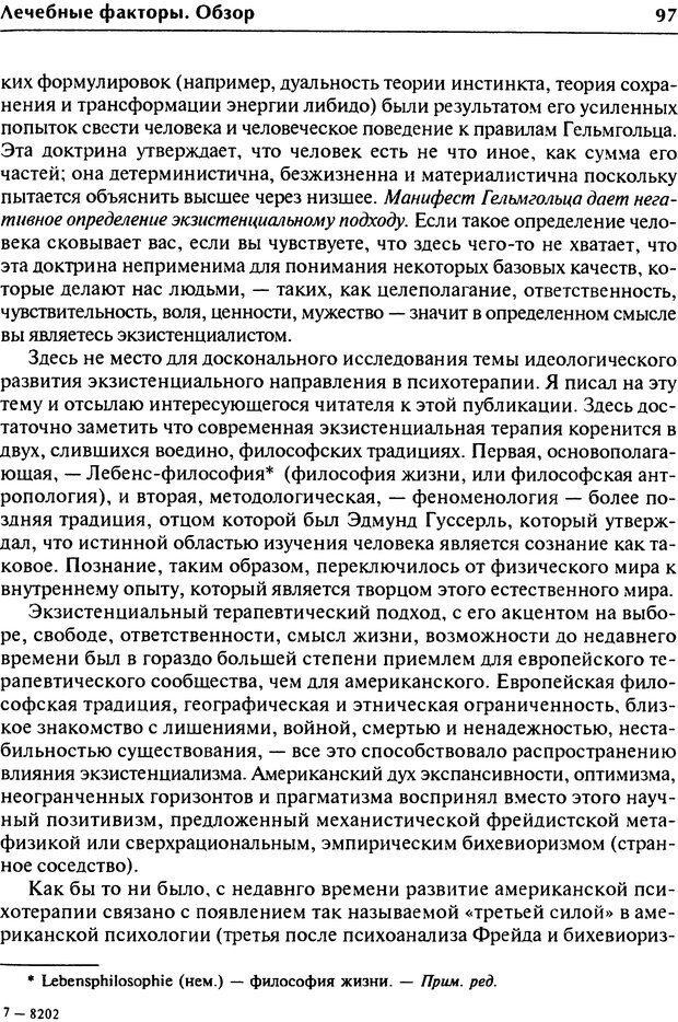 DJVU. Групповая психотерапия. Теория и практика. Ялом И. Страница 97. Читать онлайн