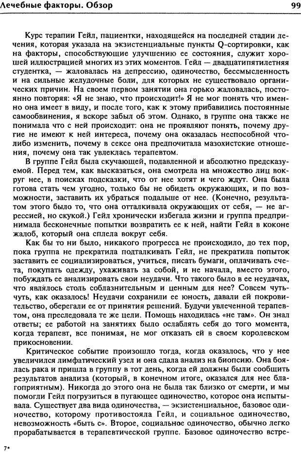 DJVU. Групповая психотерапия. Теория и практика. Ялом И. Страница 99. Читать онлайн