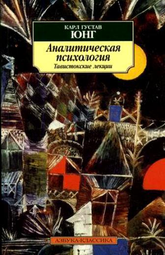 """Обложка книги """"Аналитическая психология. Тавистокские лекции"""""""