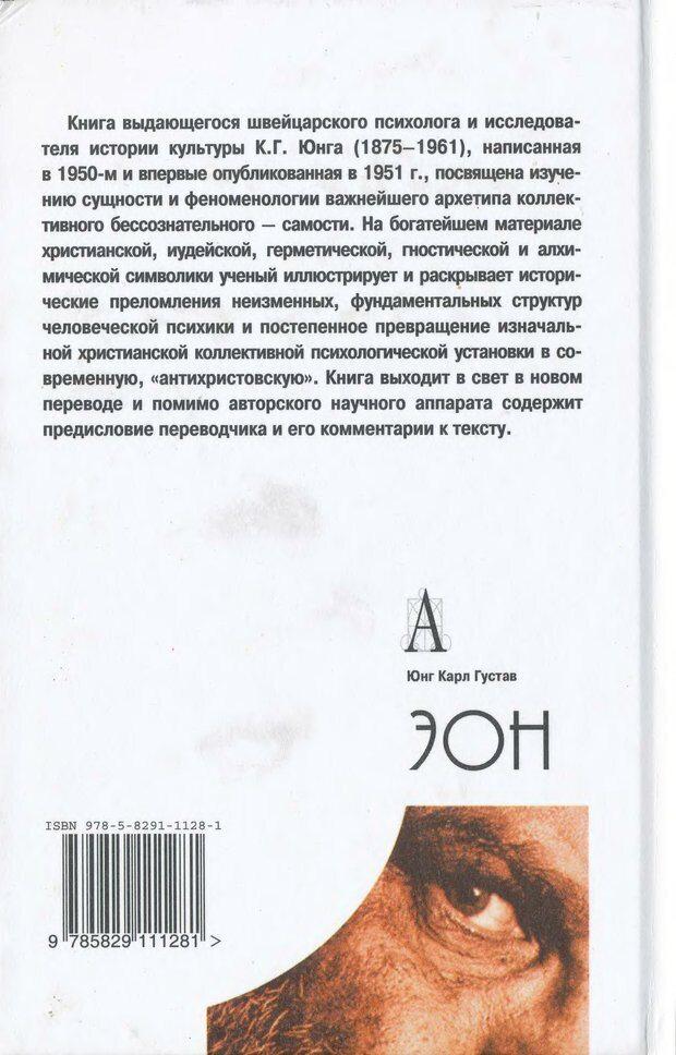 DJVU. Эон: исследования о символике самости. Юнг К. Г. Страница 1. Читать онлайн