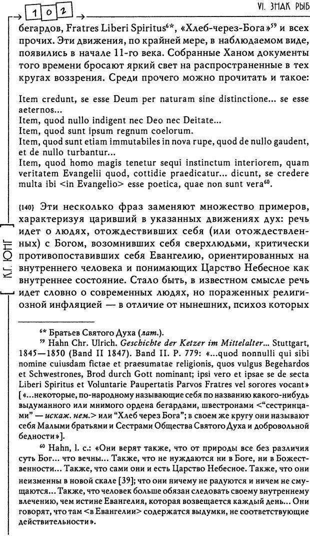 DJVU. Эон: исследования о символике самости. Юнг К. Г. Страница 103. Читать онлайн