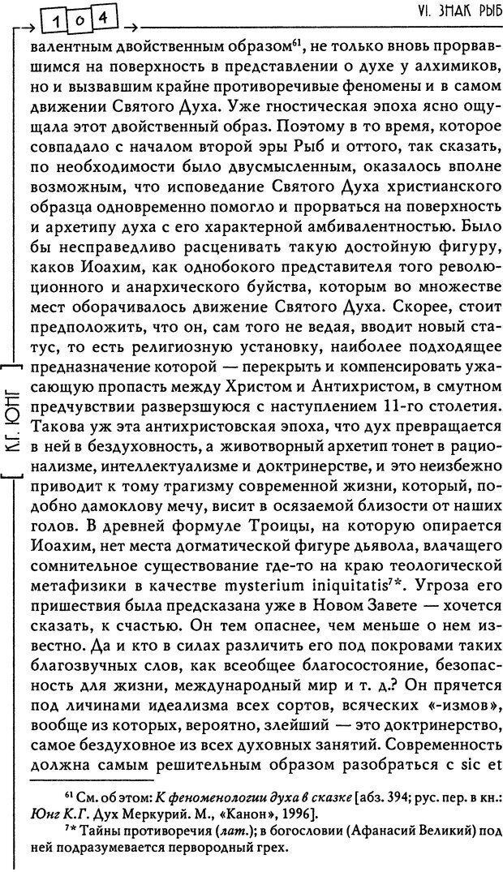 DJVU. Эон: исследования о символике самости. Юнг К. Г. Страница 105. Читать онлайн