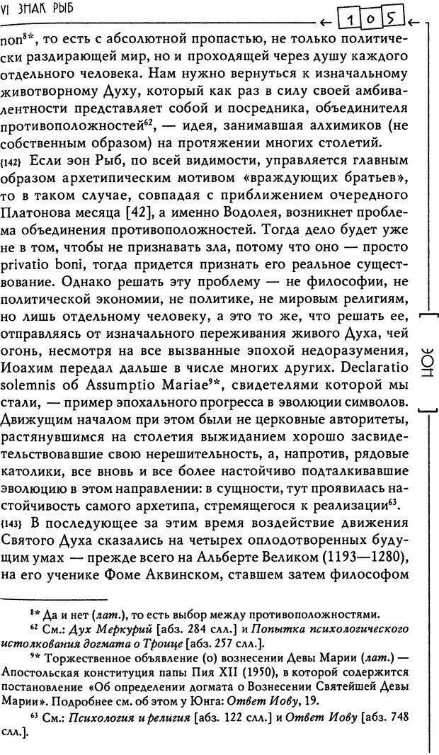 DJVU. Эон: исследования о символике самости. Юнг К. Г. Страница 106. Читать онлайн
