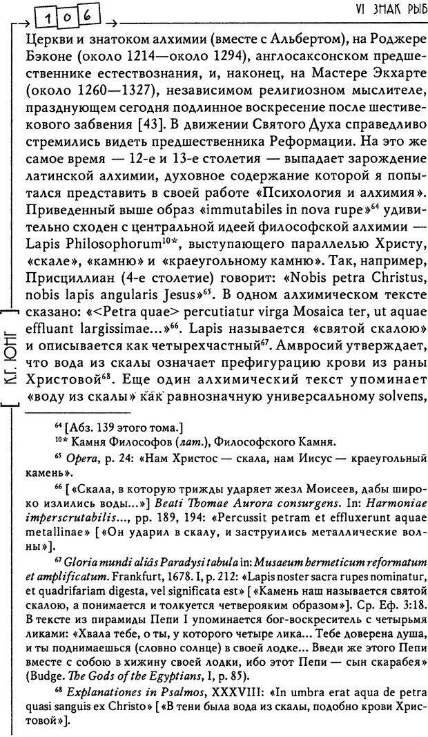 DJVU. Эон: исследования о символике самости. Юнг К. Г. Страница 107. Читать онлайн