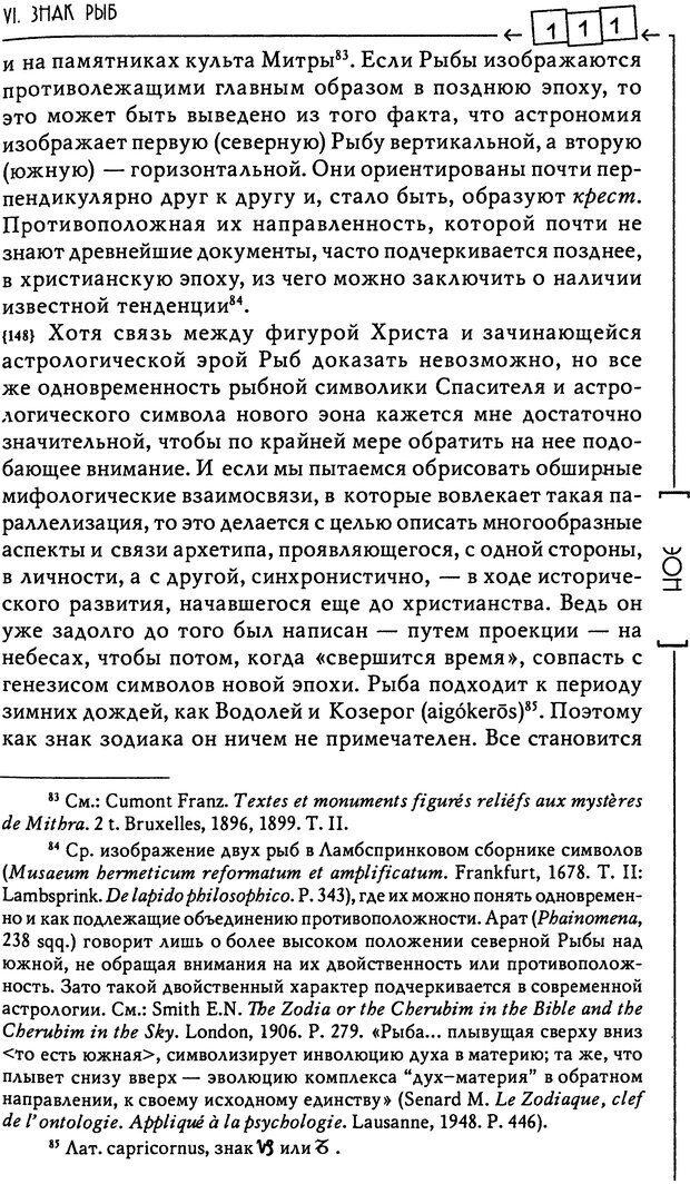 DJVU. Эон: исследования о символике самости. Юнг К. Г. Страница 112. Читать онлайн