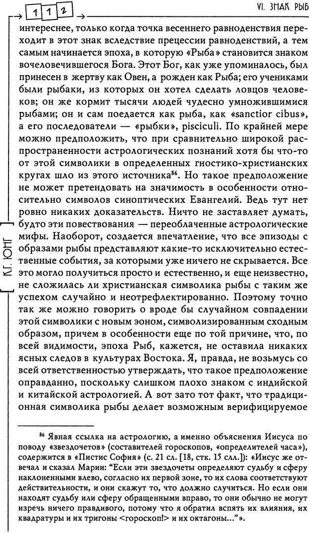 DJVU. Эон: исследования о символике самости. Юнг К. Г. Страница 113. Читать онлайн
