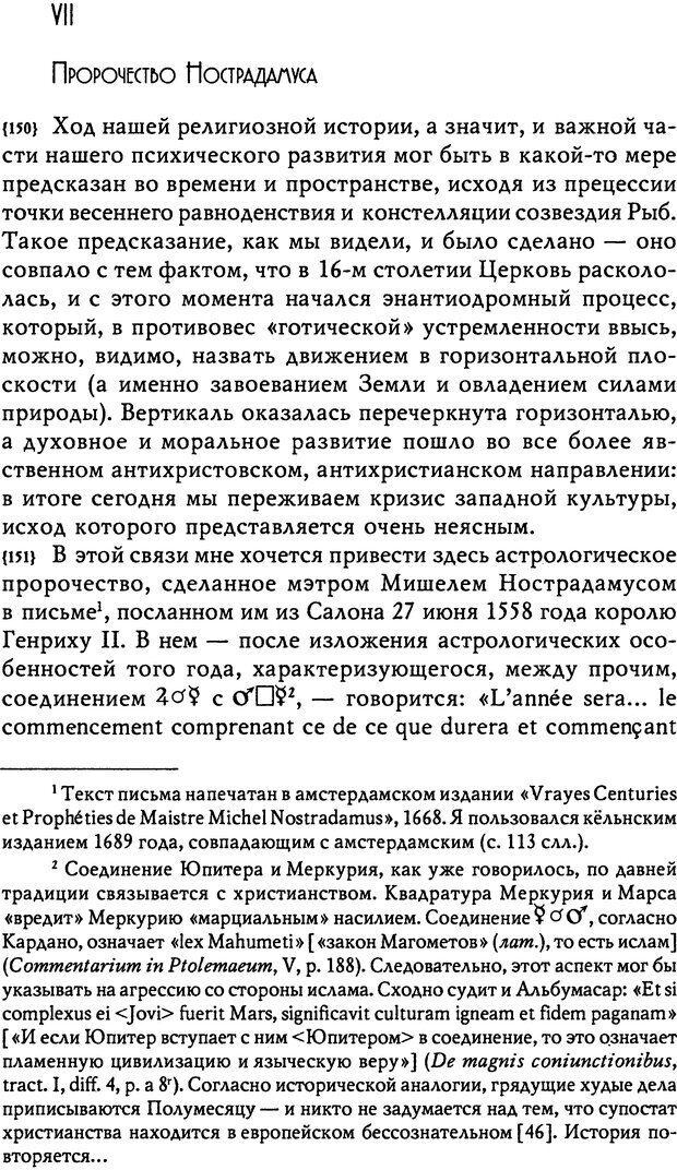 DJVU. Эон: исследования о символике самости. Юнг К. Г. Страница 115. Читать онлайн