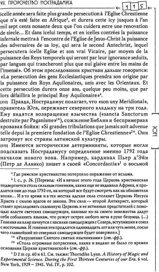 DJVU. Эон: исследования о символике самости. Юнг К. Г. Страница 116. Читать онлайн