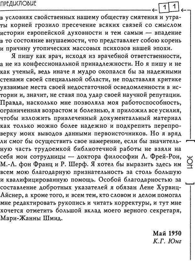 DJVU. Эон: исследования о символике самости. Юнг К. Г. Страница 12. Читать онлайн