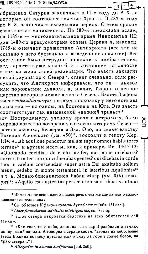 DJVU. Эон: исследования о символике самости. Юнг К. Г. Страница 120. Читать онлайн