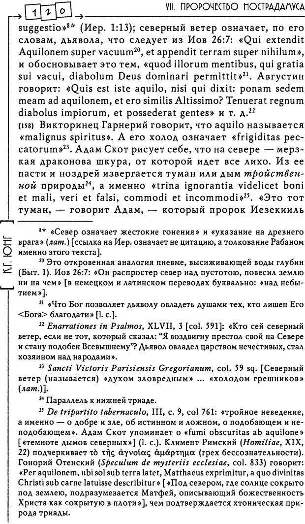 DJVU. Эон: исследования о символике самости. Юнг К. Г. Страница 121. Читать онлайн