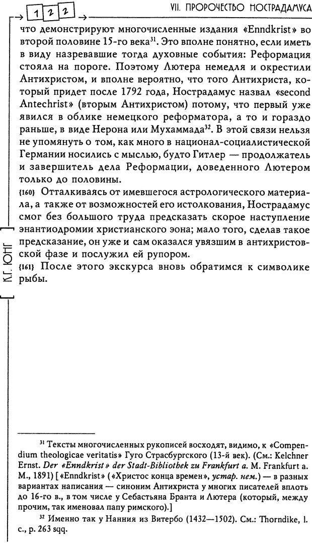 DJVU. Эон: исследования о символике самости. Юнг К. Г. Страница 123. Читать онлайн