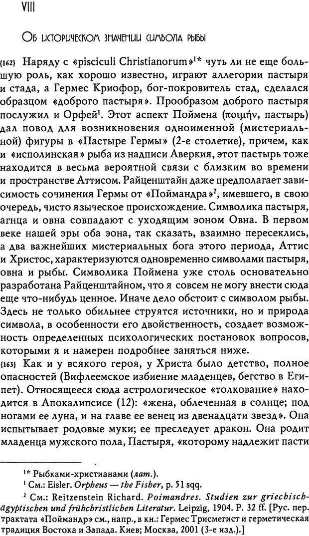 DJVU. Эон: исследования о символике самости. Юнг К. Г. Страница 124. Читать онлайн