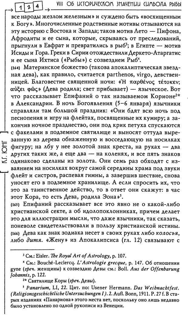 DJVU. Эон: исследования о символике самости. Юнг К. Г. Страница 125. Читать онлайн