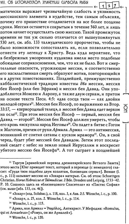 DJVU. Эон: исследования о символике самости. Юнг К. Г. Страница 128. Читать онлайн