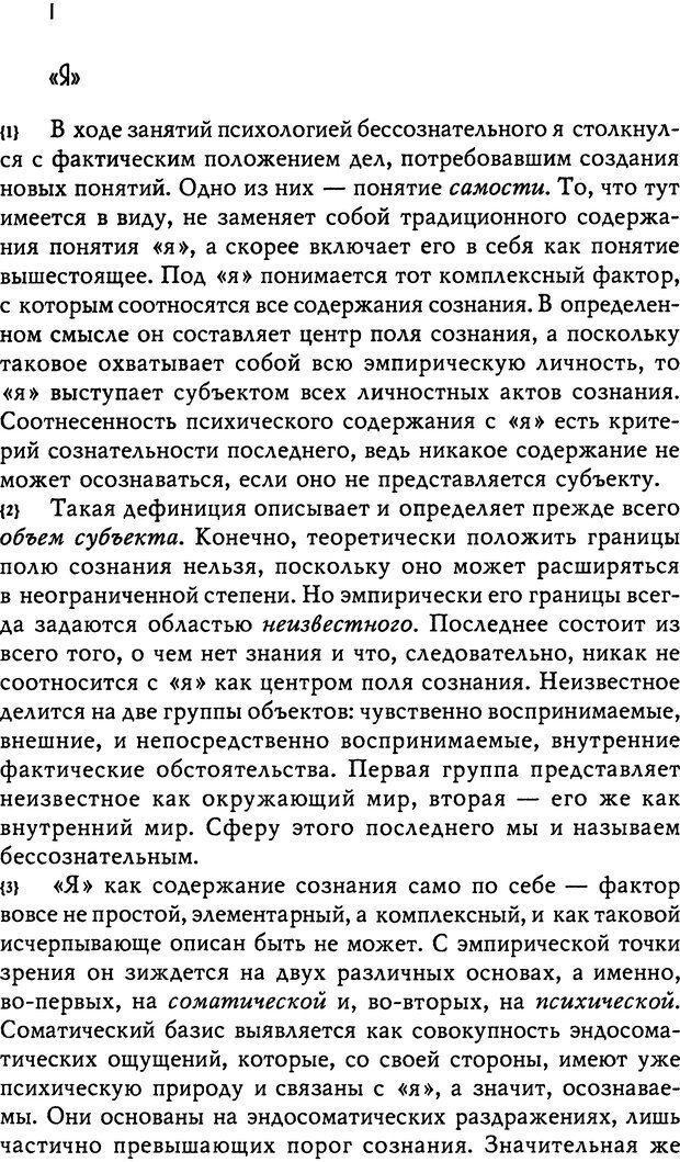 DJVU. Эон: исследования о символике самости. Юнг К. Г. Страница 13. Читать онлайн