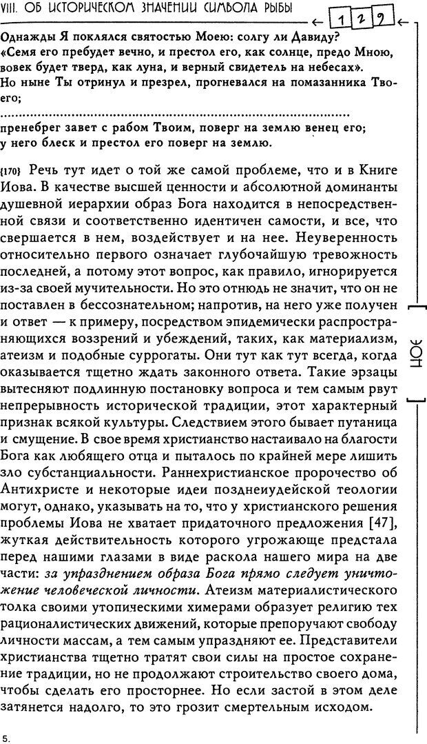 DJVU. Эон: исследования о символике самости. Юнг К. Г. Страница 130. Читать онлайн