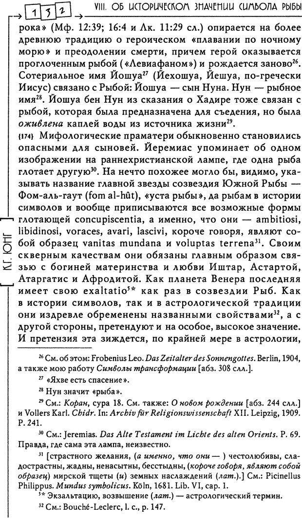 DJVU. Эон: исследования о символике самости. Юнг К. Г. Страница 133. Читать онлайн