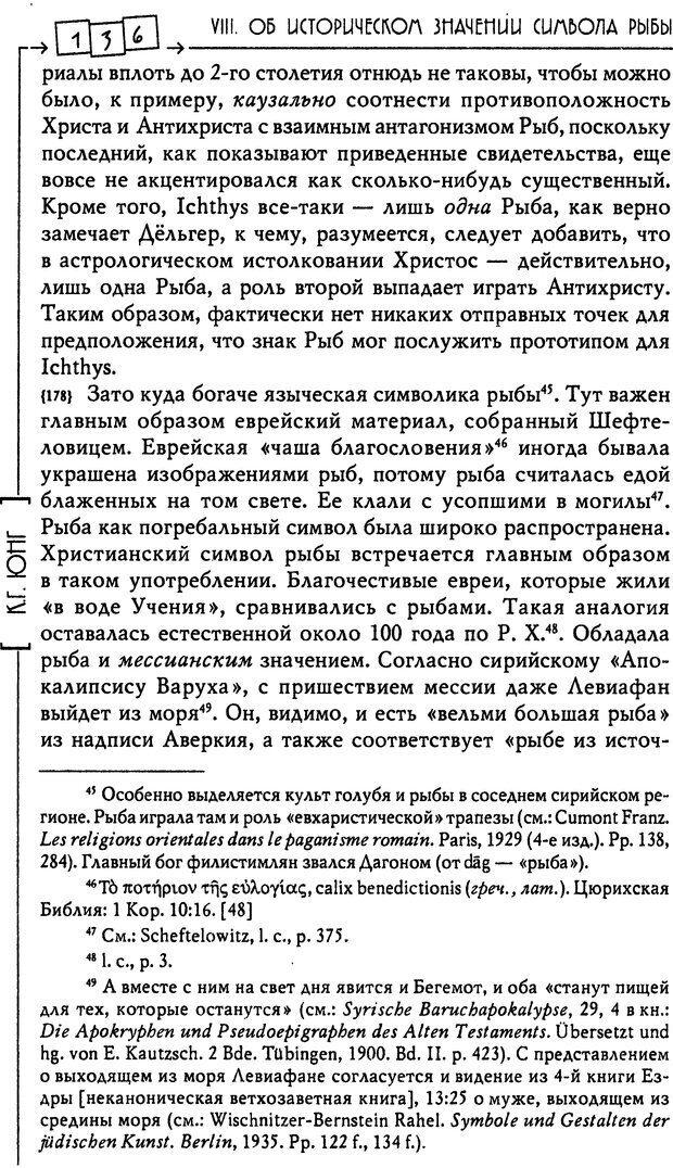 DJVU. Эон: исследования о символике самости. Юнг К. Г. Страница 137. Читать онлайн