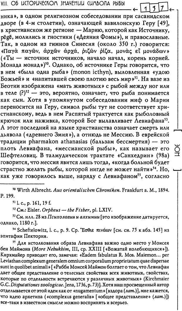 DJVU. Эон: исследования о символике самости. Юнг К. Г. Страница 138. Читать онлайн