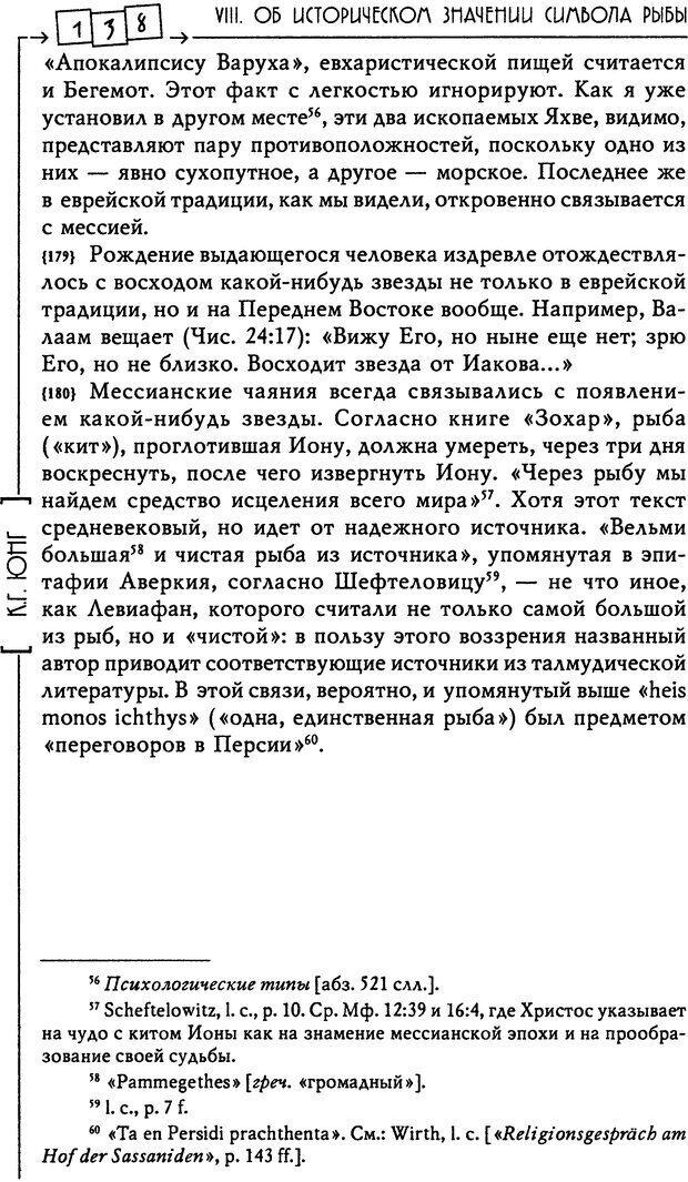DJVU. Эон: исследования о символике самости. Юнг К. Г. Страница 139. Читать онлайн