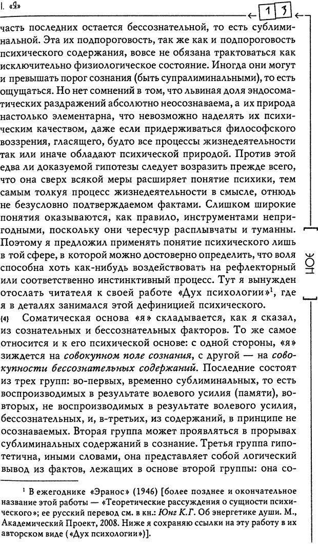 DJVU. Эон: исследования о символике самости. Юнг К. Г. Страница 14. Читать онлайн