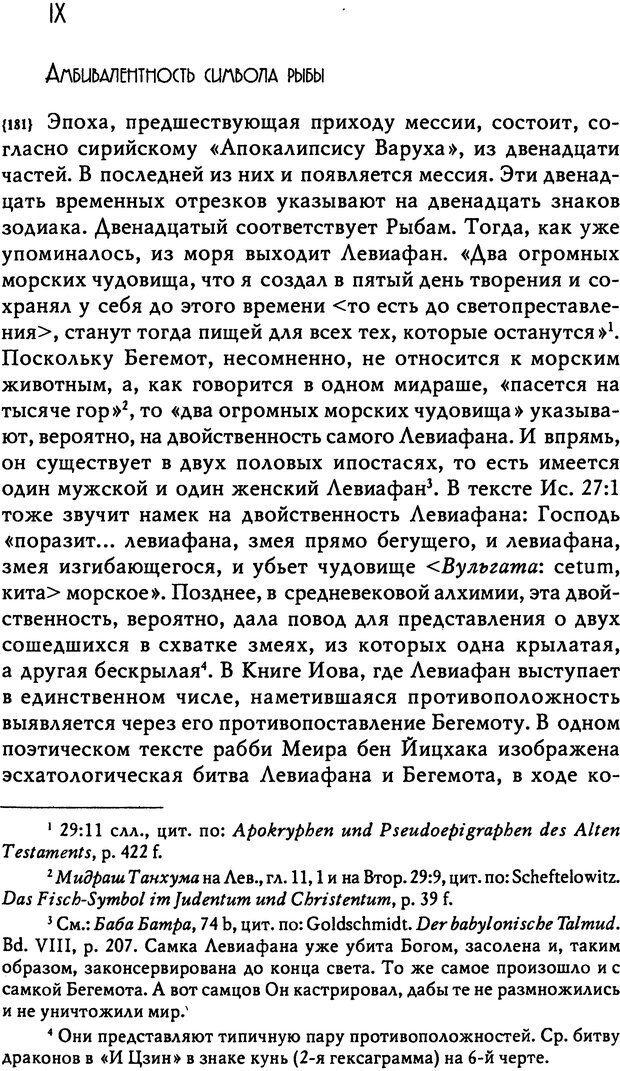 DJVU. Эон: исследования о символике самости. Юнг К. Г. Страница 140. Читать онлайн