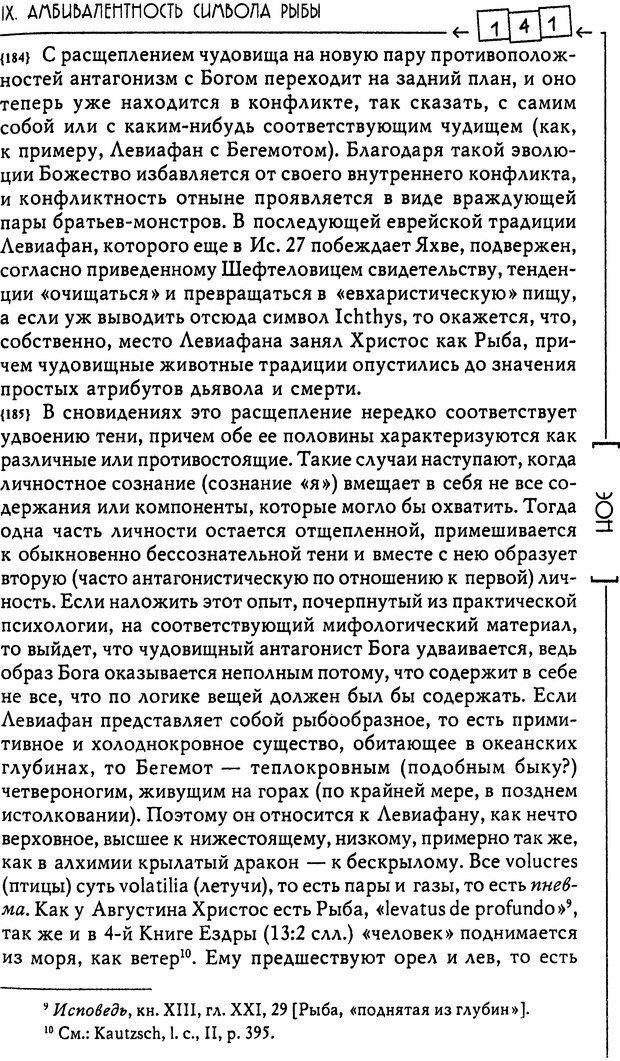 DJVU. Эон: исследования о символике самости. Юнг К. Г. Страница 142. Читать онлайн
