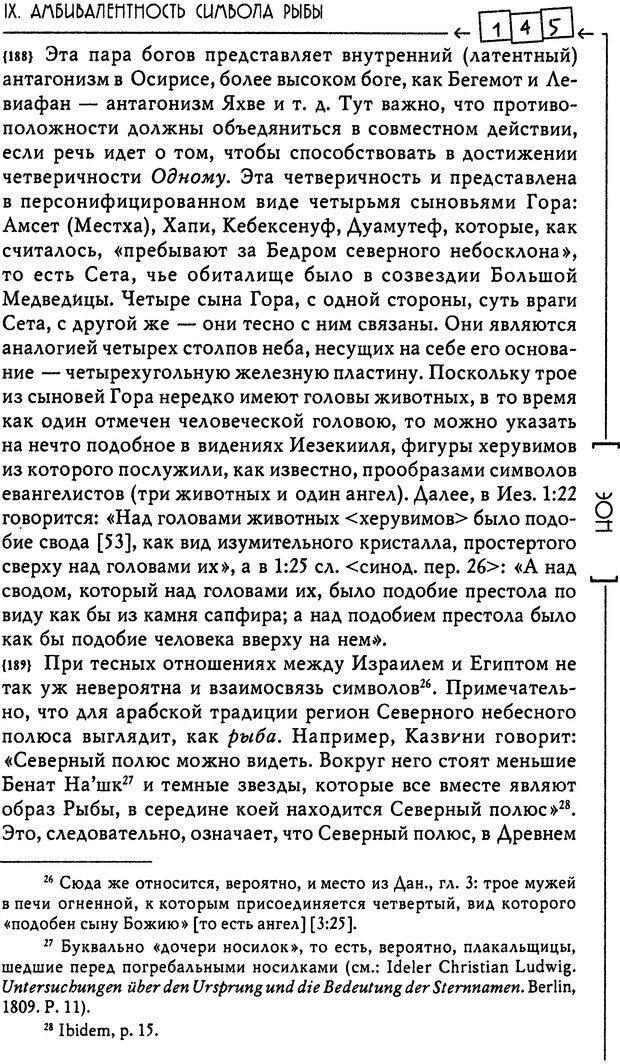 DJVU. Эон: исследования о символике самости. Юнг К. Г. Страница 146. Читать онлайн