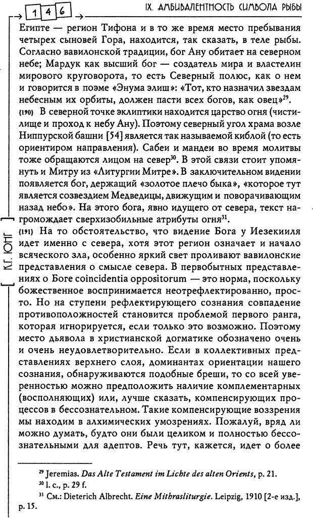 DJVU. Эон: исследования о символике самости. Юнг К. Г. Страница 147. Читать онлайн