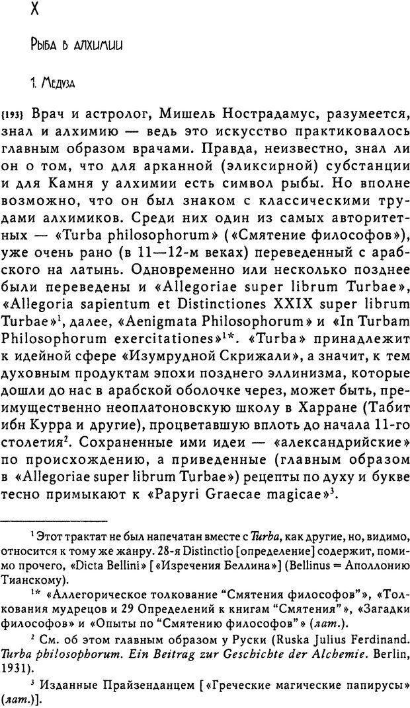 DJVU. Эон: исследования о символике самости. Юнг К. Г. Страница 149. Читать онлайн