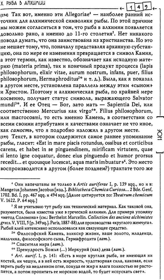 DJVU. Эон: исследования о символике самости. Юнг К. Г. Страница 150. Читать онлайн