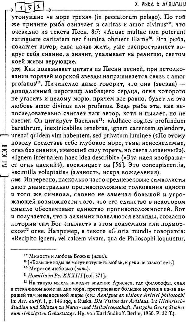 DJVU. Эон: исследования о символике самости. Юнг К. Г. Страница 153. Читать онлайн