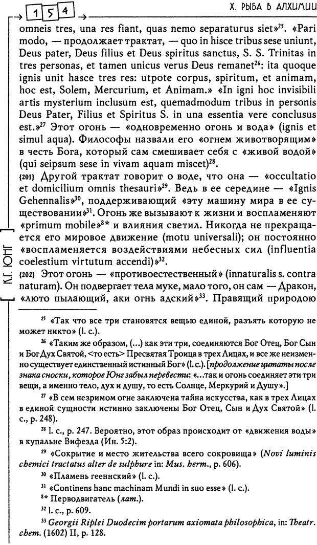 DJVU. Эон: исследования о символике самости. Юнг К. Г. Страница 155. Читать онлайн