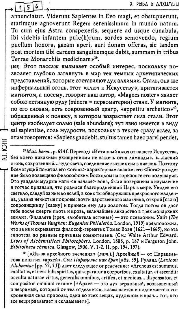 DJVU. Эон: исследования о символике самости. Юнг К. Г. Страница 157. Читать онлайн