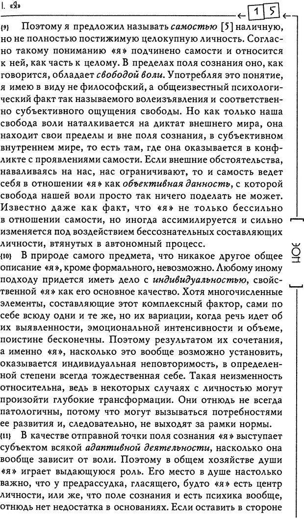DJVU. Эон: исследования о символике самости. Юнг К. Г. Страница 16. Читать онлайн