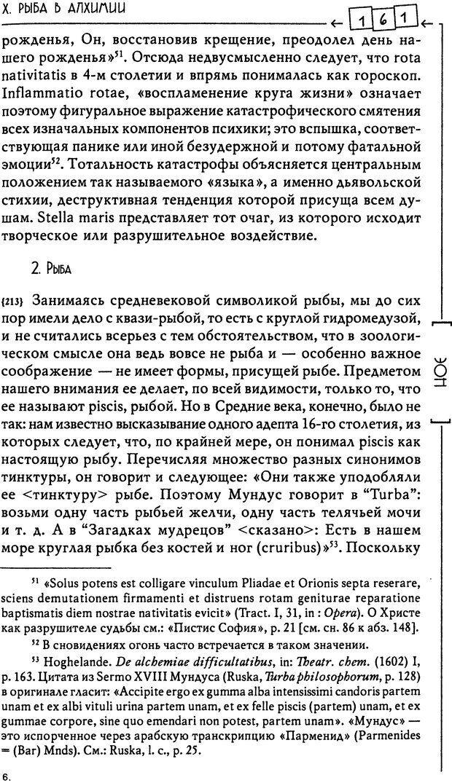 DJVU. Эон: исследования о символике самости. Юнг К. Г. Страница 162. Читать онлайн