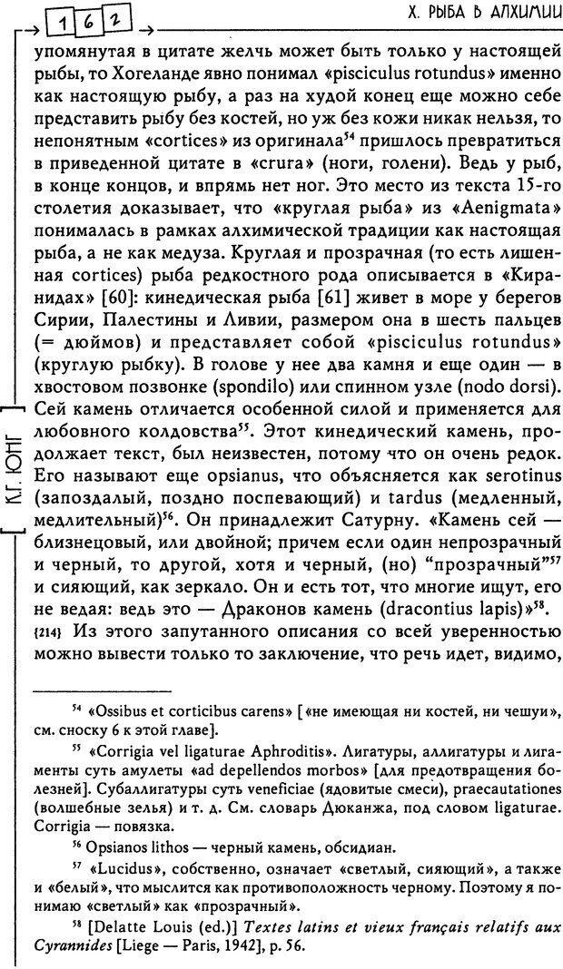 DJVU. Эон: исследования о символике самости. Юнг К. Г. Страница 163. Читать онлайн